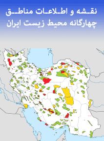 نقشه و اطلاعات مناطق چهارگانه محیط زیست ایران