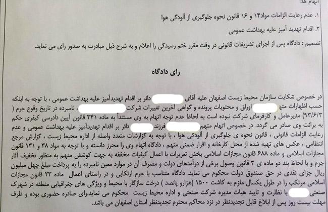 %name یک واحد صنعتی آلاینده در اصفهان به جزای نقدی و همچنین کاشت ۱۵۰۰ درخت محکوم شد